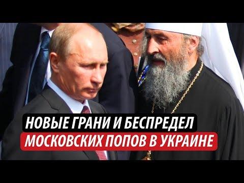 Новые грани и беспредел московских попов в Украине