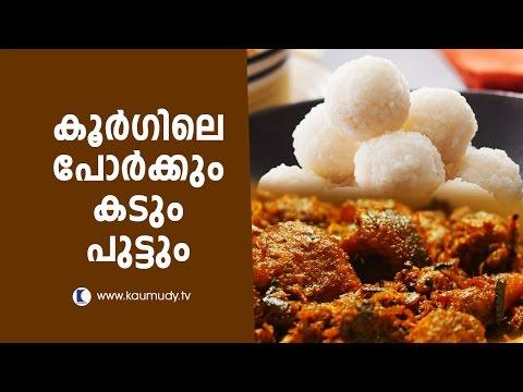 Make Coorg's pork and kadum puttu | Salt N Pepper | Sreenikethan Home Stay |