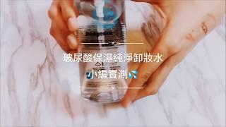 實測短片|#玻尿酸保濕純淨卸妝水】 用卸妝水潔淨肌膚  涼涼的~好舒服...