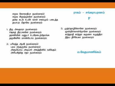 Saruva Logathiba Namaskaram  சருவ லோகாதிபா நமஸ்காரம்  Tamil Christian Keerthanaigal 19 Lyrics