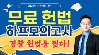 [헌법 하프모의고사] 2022 경찰공무원 시험을 준비하…