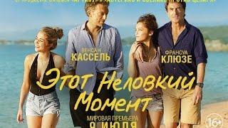 Этот неловкий момент / One Wild Moment - трейлер, дубляж, русский язык