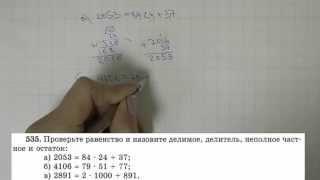 Решение задания №535 из учебника Н.Я.Виленкина