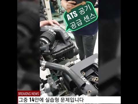 90.공기유량센서/에어필터 탈 부착 ~~자동차정비기능사 실기