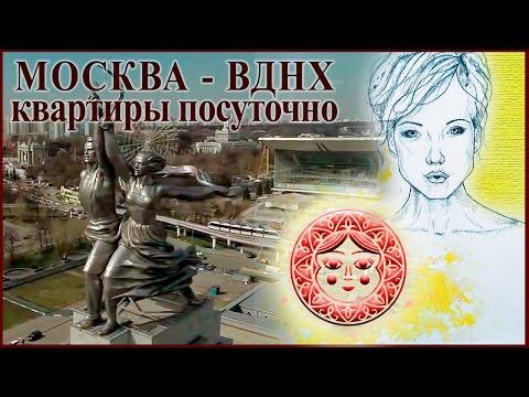 Квартира посуточно в Москве- метро ВДНХ, ул.Космонавтов, 8