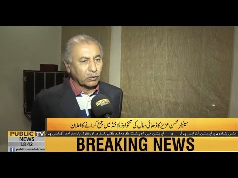 Senator Mohsin Aziz donates two and half year salary to PM dam fund | Public News