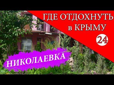НИКОЛАЕВКА. Где отдохнуть в Крыму - 24 серия. Отдых в Крыму 2019