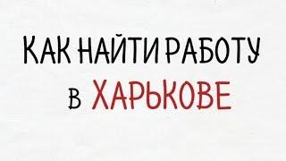 Работа Харьков. Как найти работу в Харькове, как заполнить резюме, искать вакансии в Харьковее