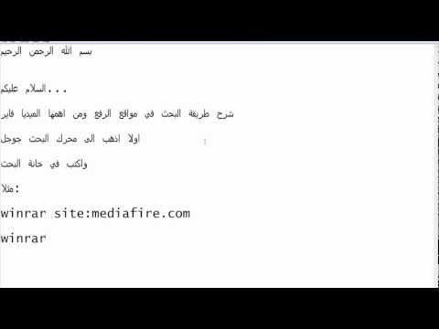 طريقة البحث في موقع الميديا فاير - how to search in mediafire