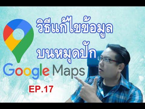 วิธีการแก้ไขข้อมูลต่างๆบนหมุดปัก Google Maps ทำยังไง? | EP.17 รอบรู้กับกูเกิลแมพ