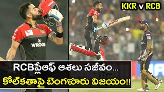 IPL 2019 : Bangalore Beat Kolkata By 10 Runs At Eden Gardens || Oneindia Telugu