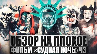 ОБЗОР НА ПЛОХОЕ  - Фильм СУДНАЯ НОЧЬ. Ч3.