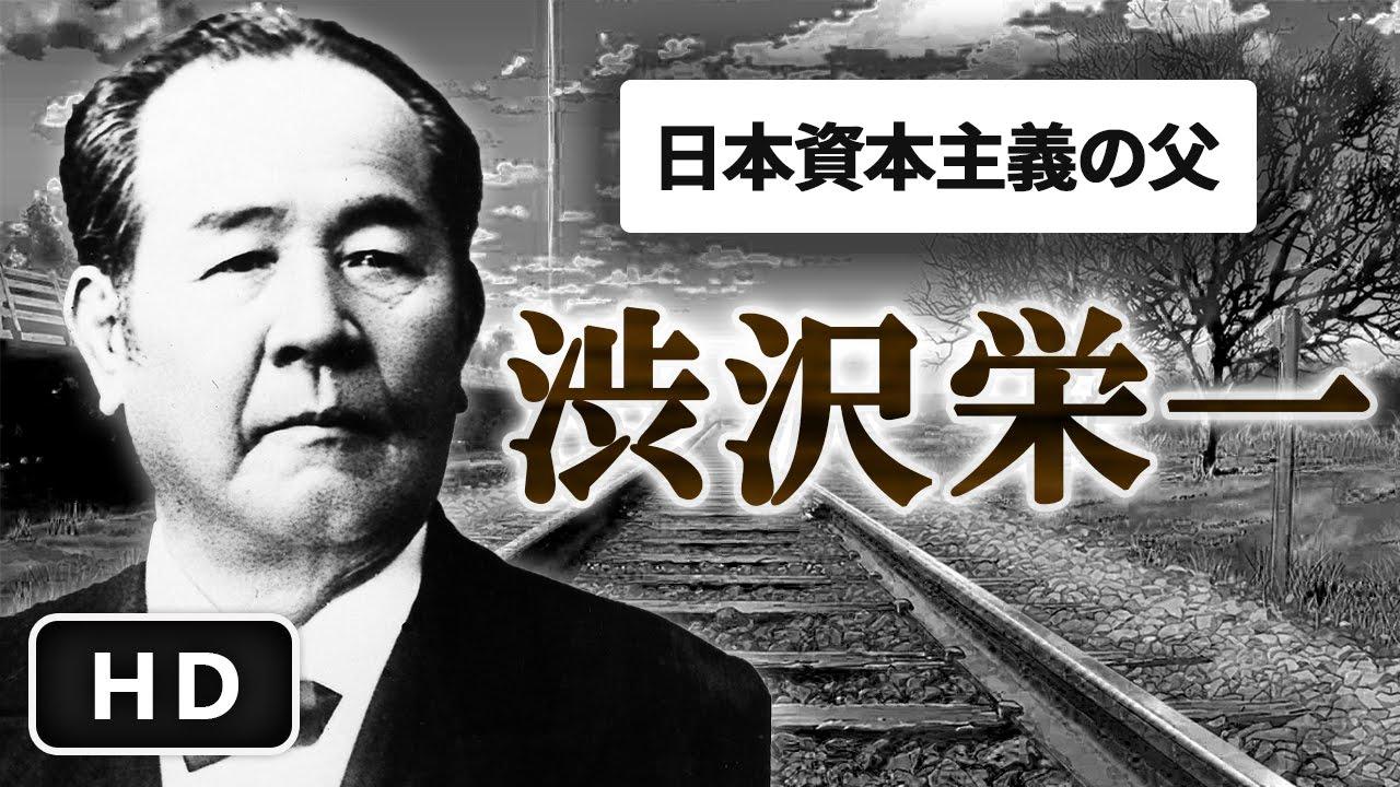 日本資本主義の父】渋沢栄一の格...