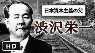 【日本資本主義の父】渋沢栄一の格言・名言集