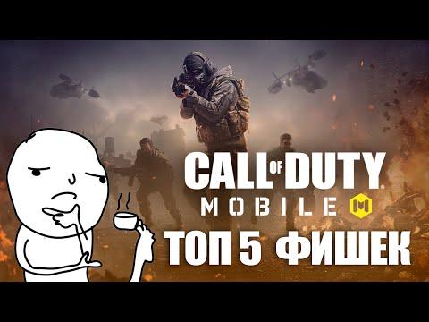 Call Of Duty Mobile уже вышел! Топ 5 советов начинающим игрокам.