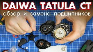 daiwa Tatula CT обзор и отзыв после сезона  замена подшипников