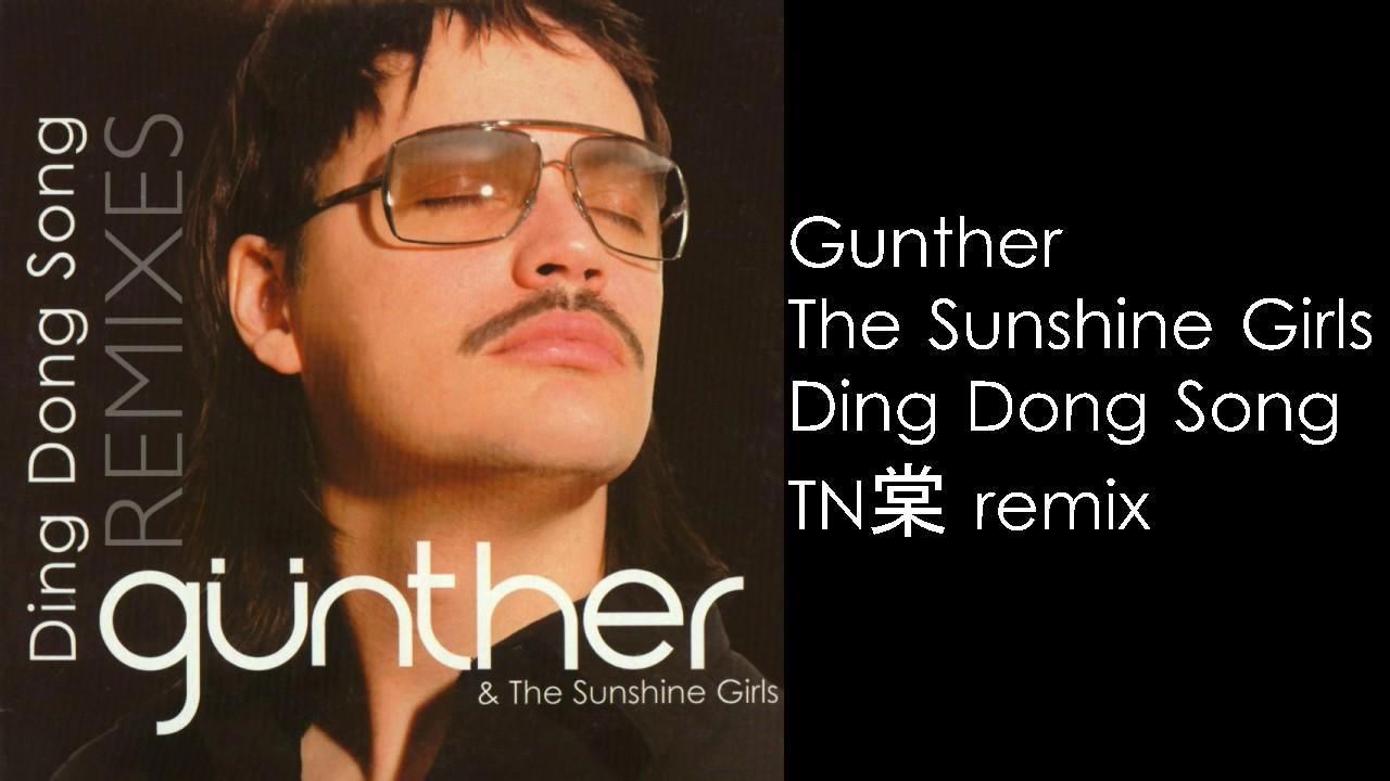 Gunther The Sunshine Girls Ding Dong Song Tn E6 A3 A0 Remix