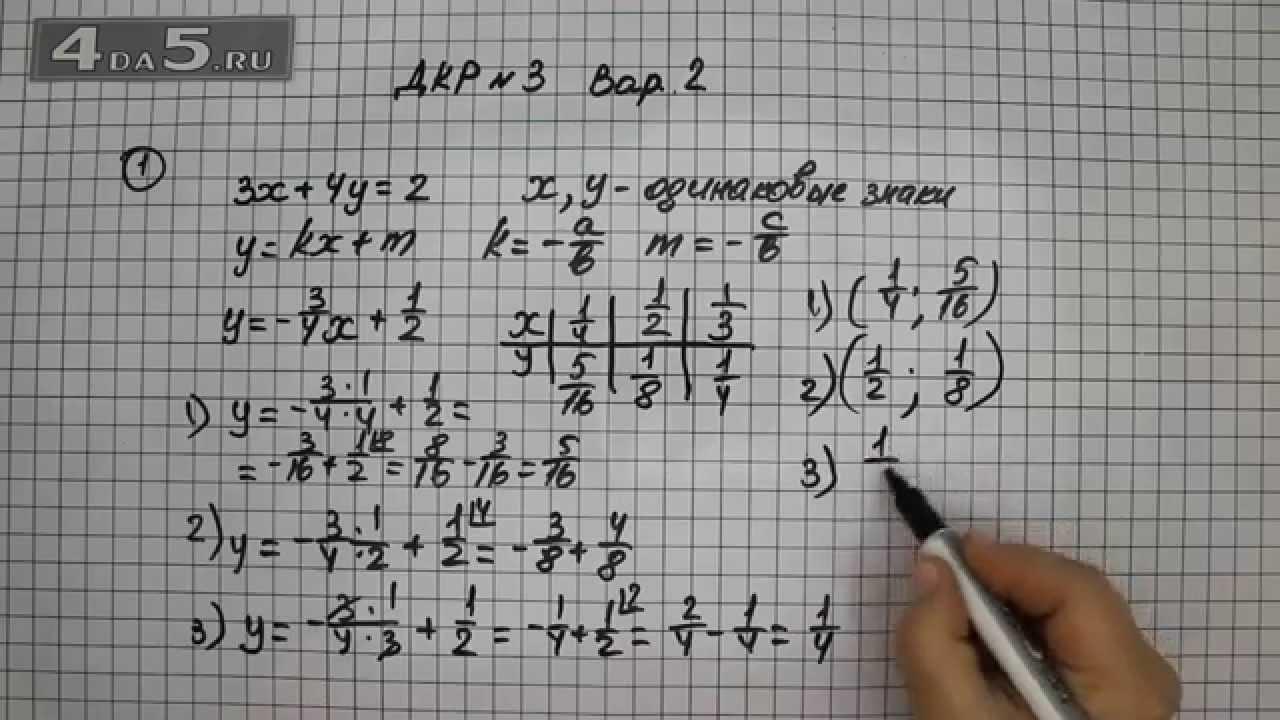 Домашняя контрольная работа № Вариант Задание  Домашняя контрольная работа № 3 Вариант 2 Задание 1