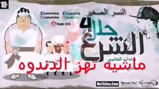 كلمات مهرجان الشرع حلل اربعه سادات وفيفتي الاصليه HD