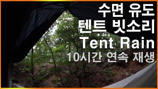 수면 유도 잠 잘오는 빗소리 - 깊은 숲속 계곡옆 텐트에서 듣는 rain sounds 블랙스크린 - ASMR 10시간