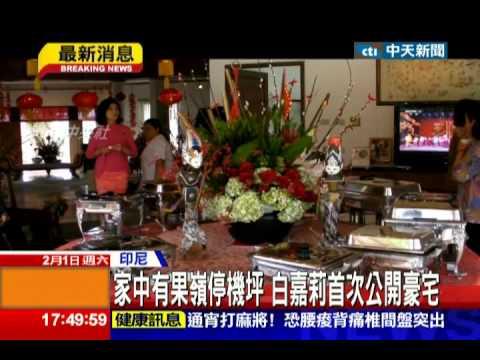 中天新聞》家中有果嶺停機坪 白嘉莉首次公開豪宅