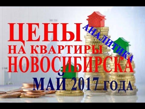 Продажа квартир в Новосибирске с фото –