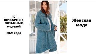 10 ШИКАРНЫХ ВЯЗАННЫХ моделей 2021 года Женская мода 10 CHIC KNITTED models of 2021 Women s Fashion