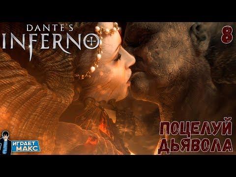 Dante's Inferno (PS3) - ПОЦЕЛУЙ ДЬЯВОЛА #8