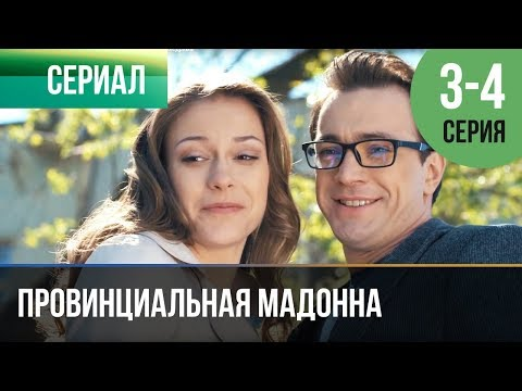 ▶️ Провинциальная мадонна 3 серия, 4 серия | Сериал / 2017 / Мелодрама