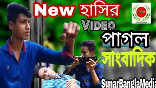 পাগল সাংবাদিক| Pagol Sangbadik| Bangla Natok| Sylheti Hasir Natok|New Natok 2019| Sunar Bangla Media