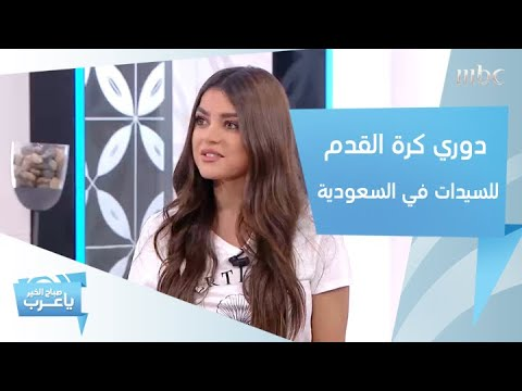 Photo of تفاصيل دوري كرة القدم السيدات في السعودية.. ومسيرة في دبي للتوعية بالأمراض النادرة – الرياضة