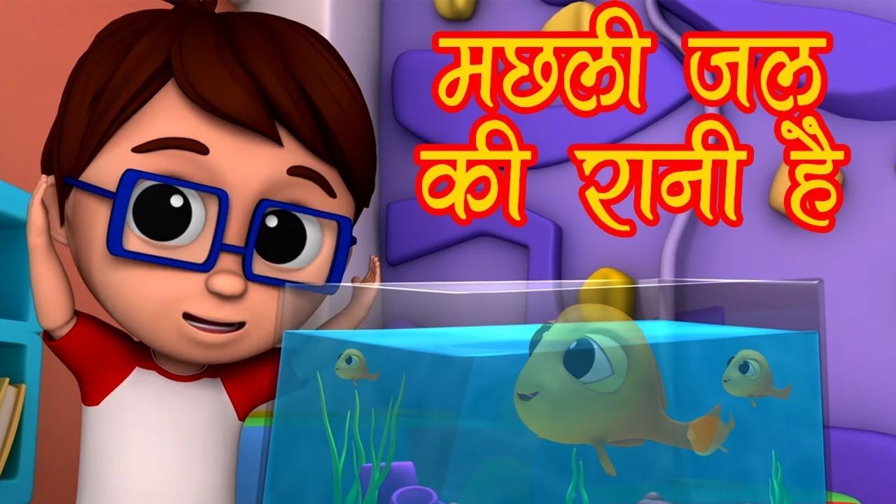 Machli Jal Ki Rani Hai   मछली जल की रानी है   Hindi ...