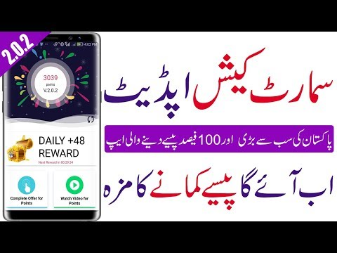 World Biggest Earning App Smart Cash Update 2.0.2.|| What's New On This Update