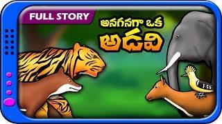 Anaganaga oka Adavi full Story for kids | Panchatantra Kathalu | Telugu Moral stories for children