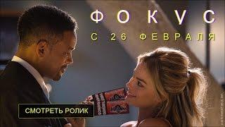 Фокус — официальный трейлер 2