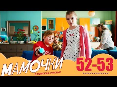 Мамочки  48- 49 серии 3 сезон - комедийный сериал