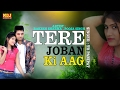 Tere Joban Ki Aag - तेरे जोबन की आग - Latest Haryanvi Hit Song 2017
