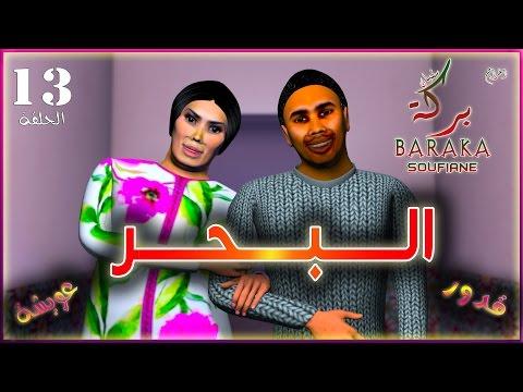 Baraka Al bahr