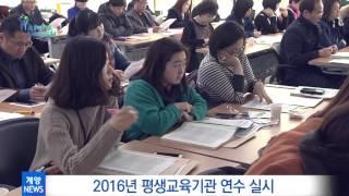 3월 2주 계양구정뉴스_평생교육기관 연수 실시썸네일