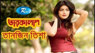 Gambar cover Taroka Alap | Tanjin Tisha |  Celebrity Talkshow | Rtv