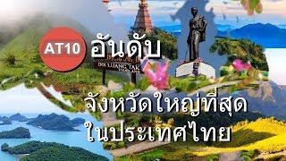 10 อันดับ จังหวัดใหญ่ที่สุดในประเทศไทย