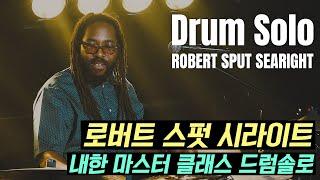 한국 드러머들을 좌절시킨 흑인 아저씨의 드럼 솔로 / 로버트 스펏 시라이트 / Robert Sput Searight Drum Solo / Snarky Puppy Drummer