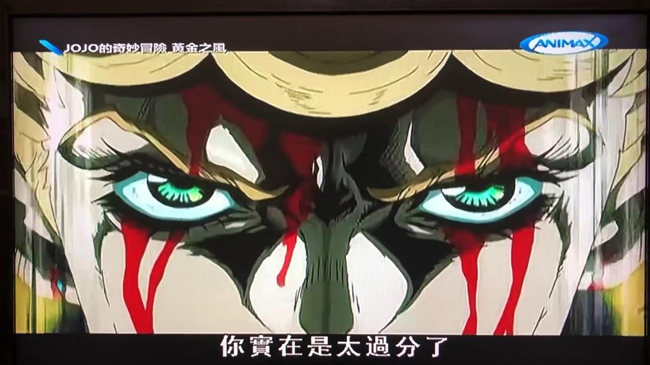 JOJO黃金之風 七頁無駄(中文配音) - YouTube