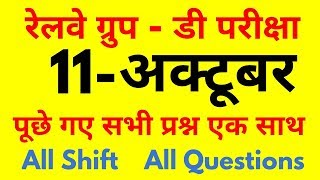 RRB Group D 11 October all shift paper analysis in hindi,, railway group d 11 October questions