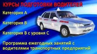Курсы ДОСААФ Армавир
