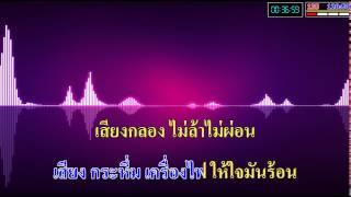 มยุรา ซูซู MIDI THAI KARAOKE