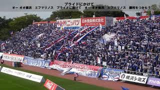 2018.6.2 横浜FMvs神戸(ニッパツ) 横浜F・マリノス チャント集(2018)