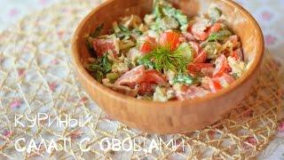 Куриный салат с перепелиными яйцами и овощами / Chicken salad with vegetables