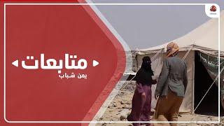 إصابة امرأة نازحة في قصف حوثي على مخيم السويداء بمأرب