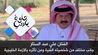 الفنان علي عبد الستار - جانب مختلف من شخصيته الفنية وعن تأثره بالازمة الخليجية